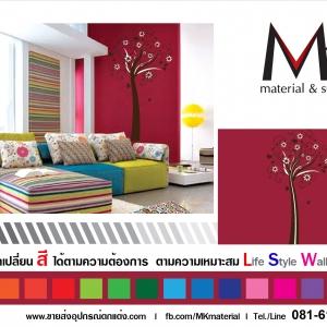 Life Style Wall Stick 018