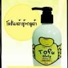 Tofu Gluta Body Lotion โลชั่นเต้าหู้+กลูต้า